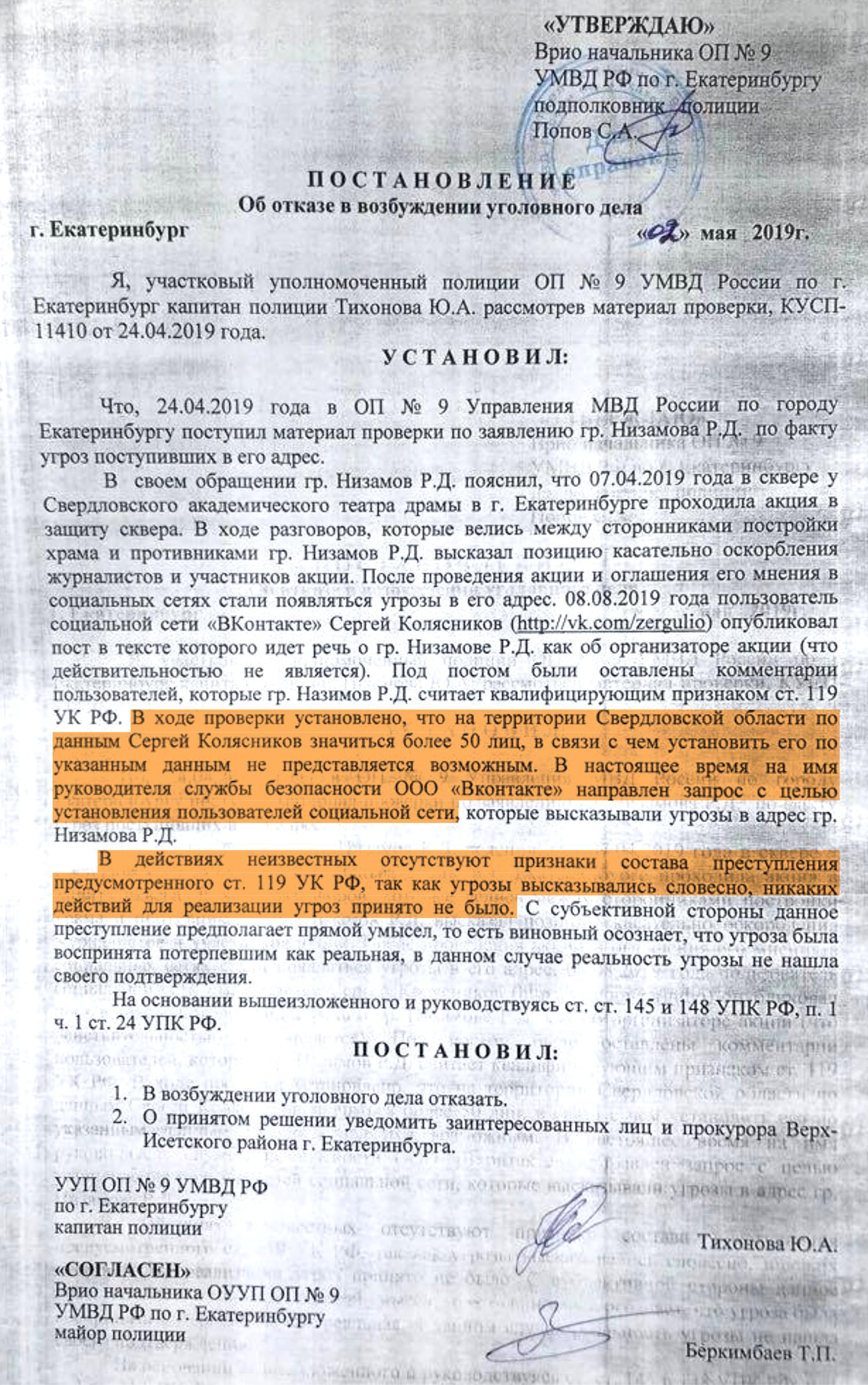 Ответ из полиции: уголовного дела об угрозах в адрес Рината Низамова не будет