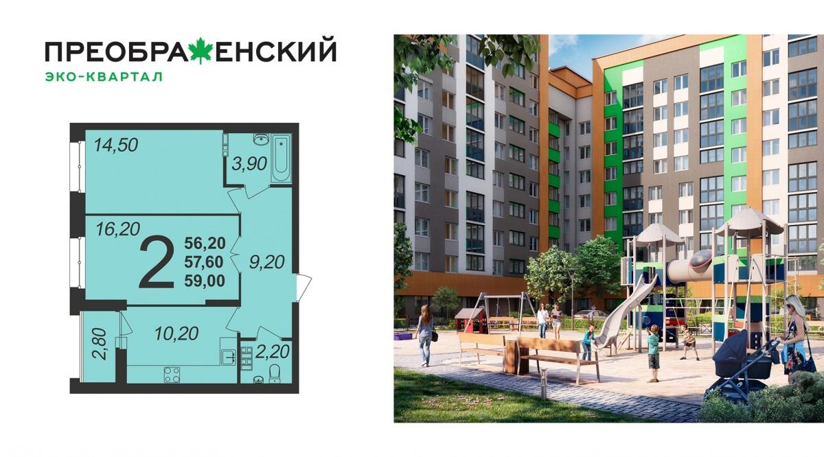 Цены от 1,8 млн рублей, ипотека от 1,9%: как купить новую квартиру от застройщика и не прогадать