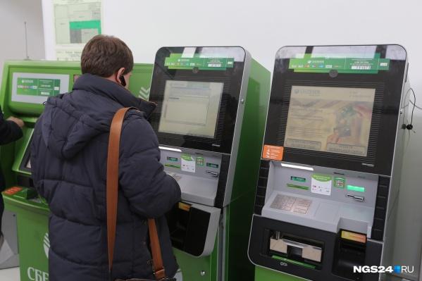 Клиент забыл деньги в банкомате