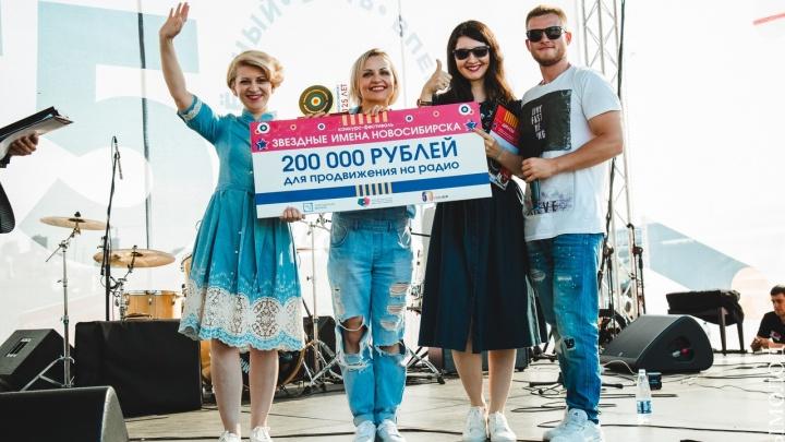 Талантливым новосибирцам предложили выступить в день рождения города на главной сцене