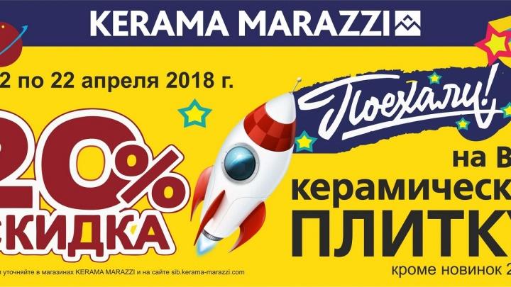 Перед началом строительного сезона всю керамическую плитку KERAMA MARAZZI продают со скидкой 20 %