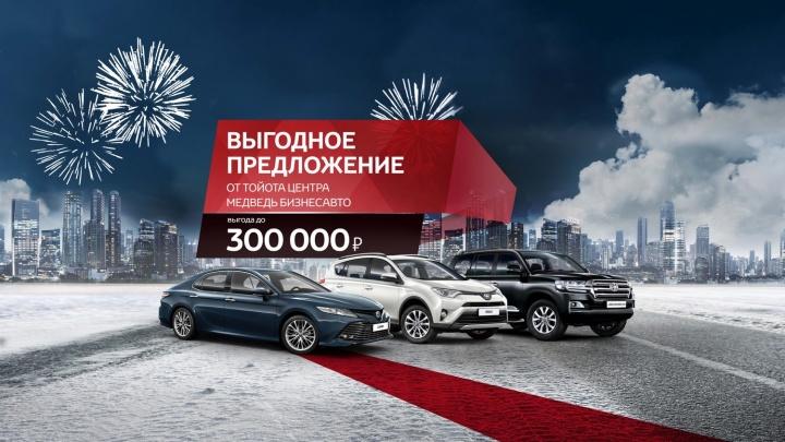 Популярные автомобили «Тойота» продают c выгодой до 300 тысяч рублей (список)