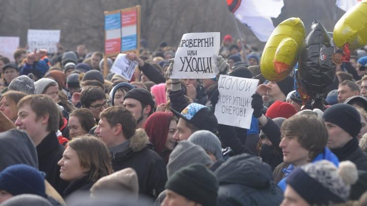 Сторонникам Навального дали на выбор четыре площадки для митинга в Екатеринбурге