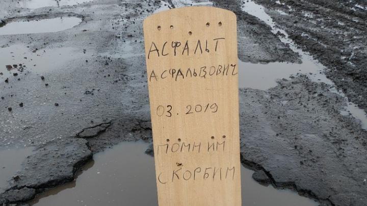 Яму на дороге засыпали щебнем через несколько часов после появления в ней шуточного надгробия