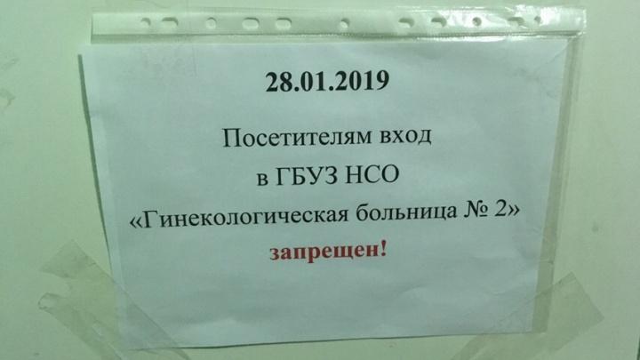Полиция обыскала больницы Новосибирска после сообщений о минировании