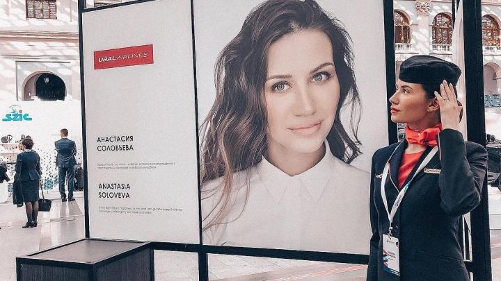 Расправив крылья: челябинская стюардесса завоевала титул самой красивой в онлайн-голосовании