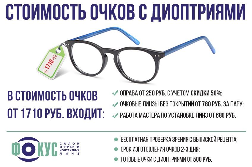 c1cc2c71e В салонах «Фокус» приобрести очки по индивидуальному заказу совсем  недорого: от 1710 рублей