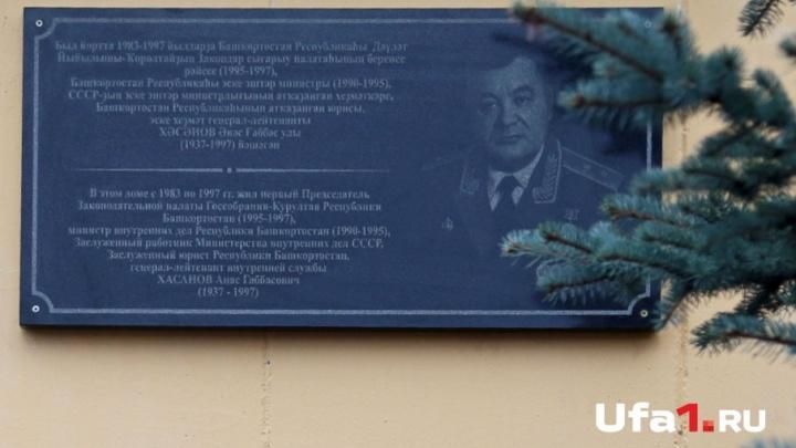 В Уфе открыли мемориальную доску бывшему генералу МВД
