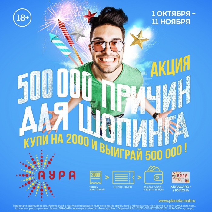 ТРЦ «АУРА» подарит 500 000 рублей за шопинг