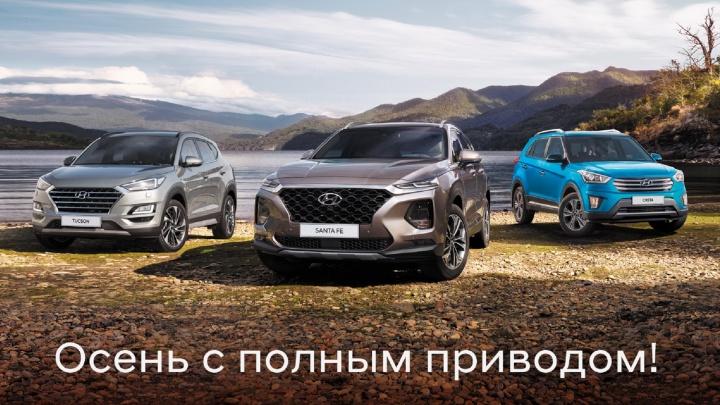 «Встречай зиму с полным приводом»: «Феникс-Авто» запустил выгодную программу на кроссоверы Hyundai