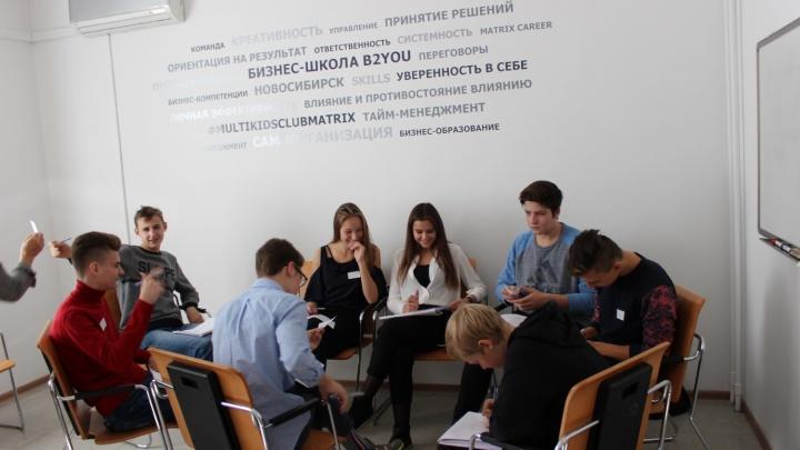 Бизнес-школа сделала специальное предложение для старшеклассников