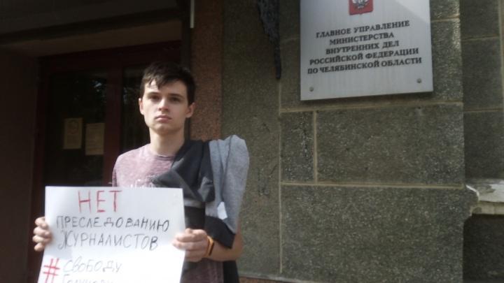 «Нет преследованию»: челябинец вышел на пикет в поддержку задержанного журналиста Ивана Голунова