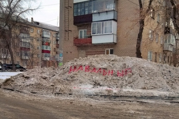 Чтобы избавиться от сугробов, челябинцы написали на них «Навальный»