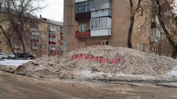 Небо нам поможет: челябинские коммунальщики проигнорировали снежную кучу с надписью «Навальный»