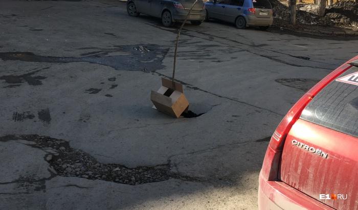 Люди «отметили» опасное место палкой и коробкой