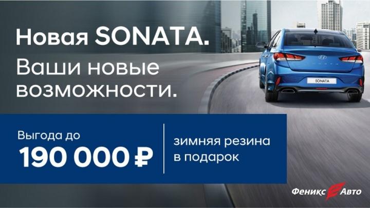 Новая SONATA — новые возможности