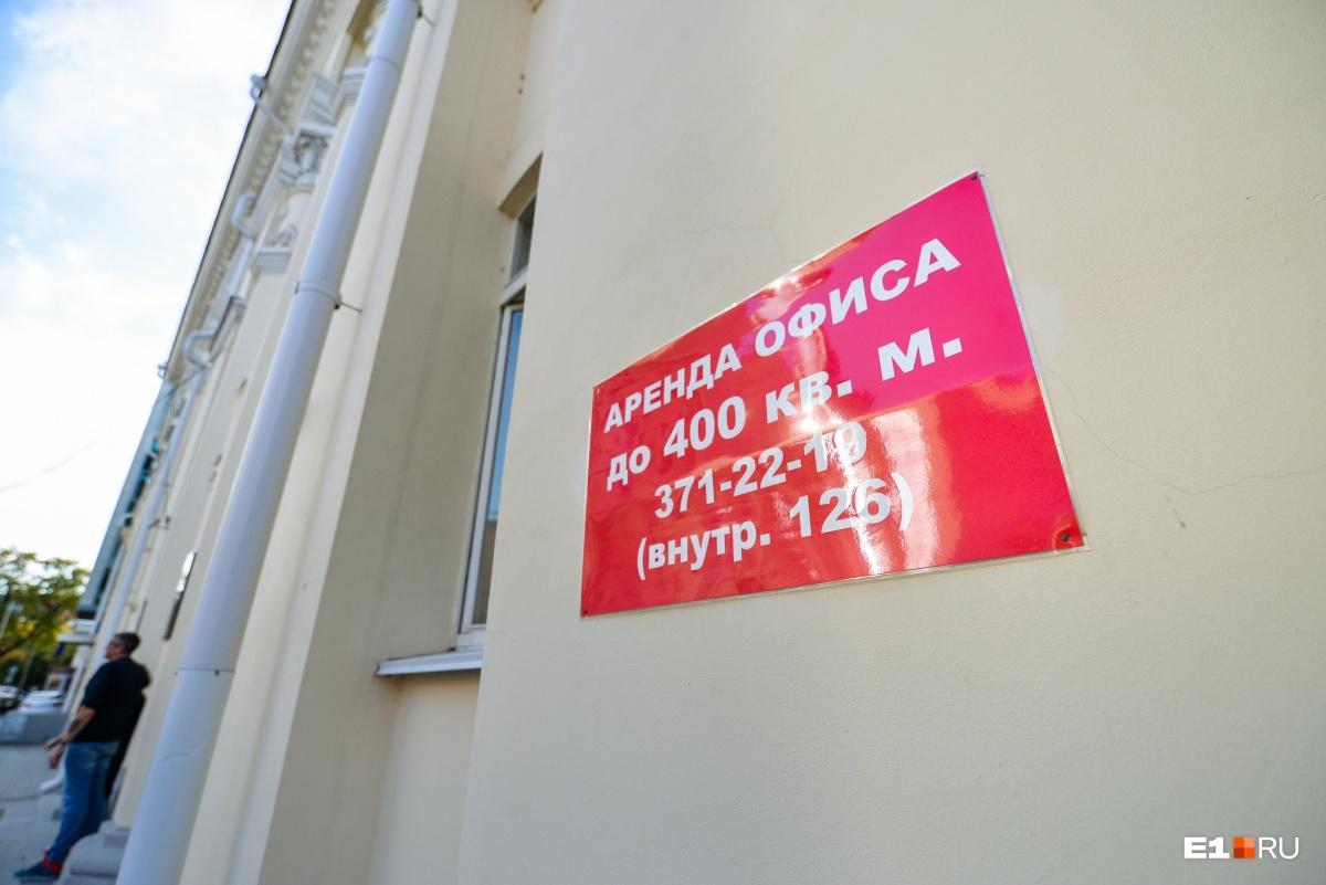 «Вот смотрите — аренда офисов, не аренда под кафе, а под офисы — 400 квадратов!»— возмущается директор кинотеатра
