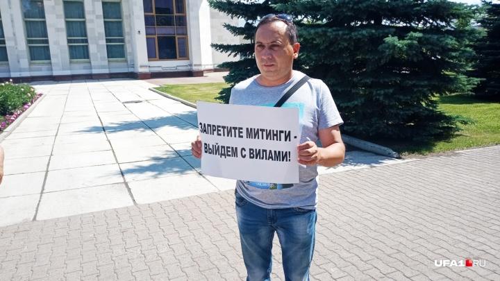 «Закон очень жесткий»: у Курултая в Уфе прошел одиночный пикет