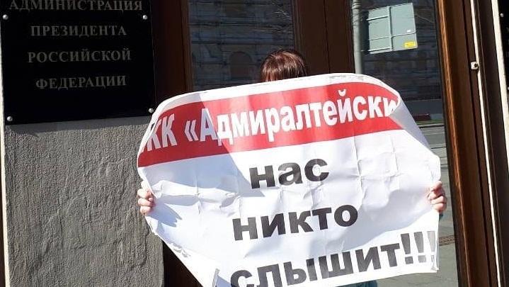 Волгоградские дольщики «Адмиралтейского» встали пикетом у администрации президента России