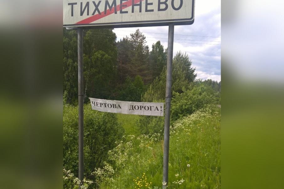 Нашли и переименовали самую плохую дорогу Ярославской области