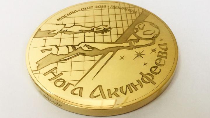 «Передадим Черчесову»: златоустовские мастера изобразили отбитый Акинфеевым пенальти