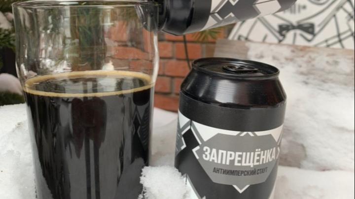 В Новосибирск привезли крепкое пиво «Запрещёнка» со сгущёнкой от создателя Монстрации