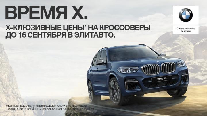 Появились эксклюзивные условия на покупку BMW X серии