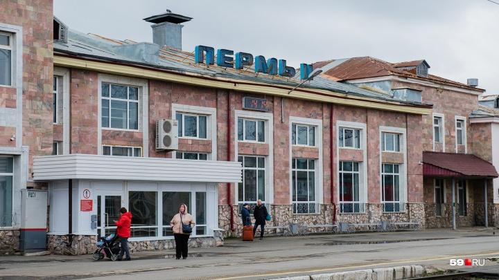 РЖД спрашивает у пассажиров Перми II, как развивать вокзал