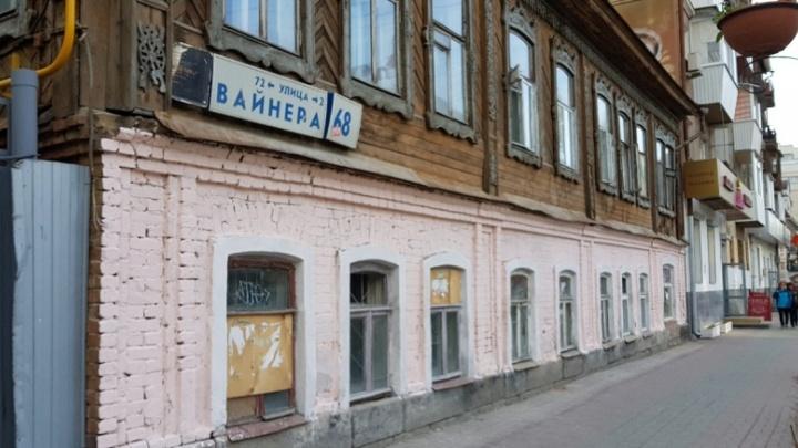 Всё согласовали: любителей старины зовут шкурить стены исторического дома на Вайнера
