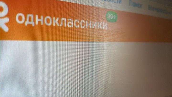 Судебные приставы нашли должника из Курганской области в социальной сети
