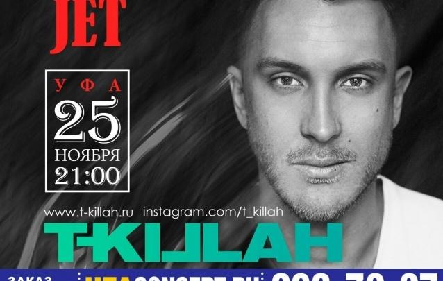 Клуб JET приглашает на концерт T-Killah
