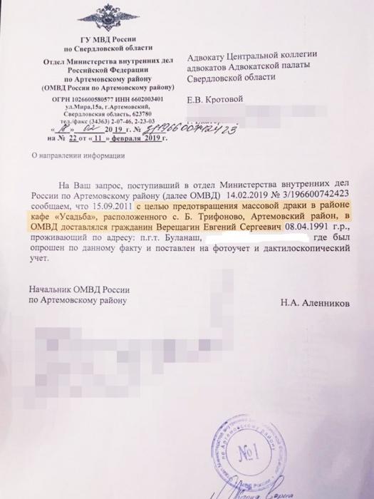 Ответ полиции на запрос об участии Верещагина в массовой сходке в Большом Трифоново