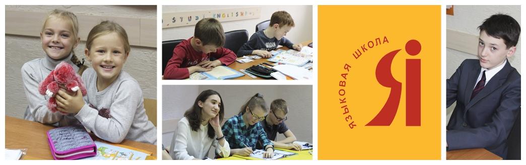 Языковая школа «Я» научит новосибирцев говорить и думать по-английски