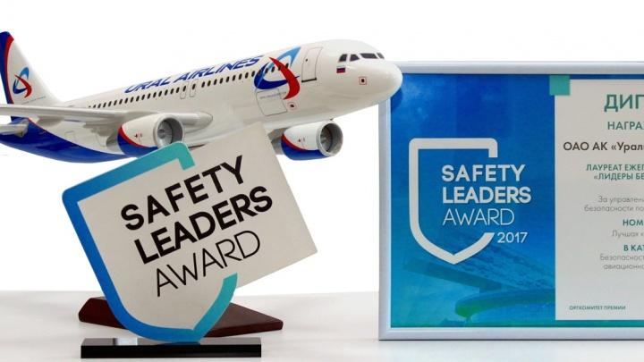 «Уральские авиалинии» стали лауреатами премии «Лидеры безопасности»