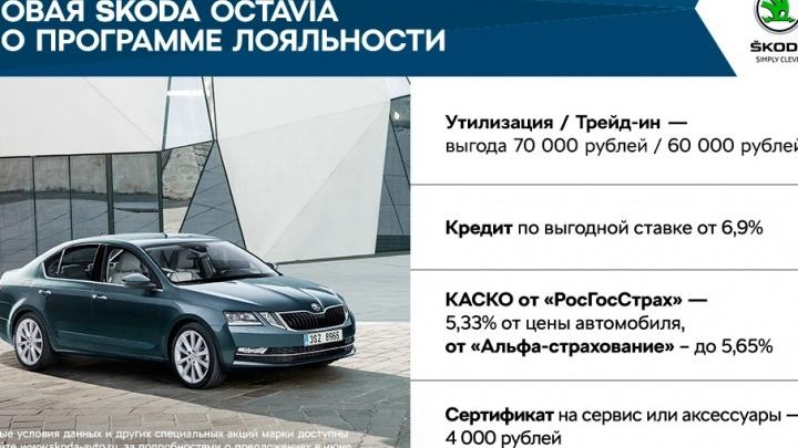 При покупке SUPERB SPORTLINE клиенты ŠKODA могут получить выгодную скидку