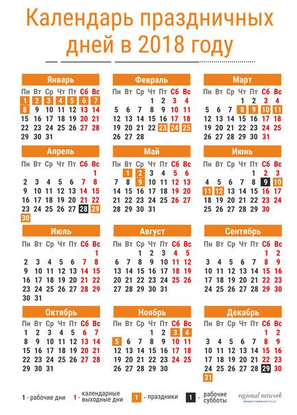 Выходные дни в 2018 году