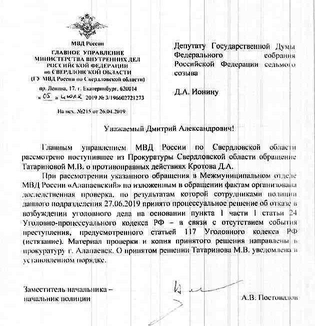 Такой ответ пришел на запрос Дмитрия Ионина об избиении пенсионерки