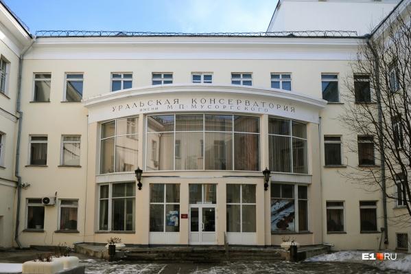 Уральская государственная консерватория находится в «Здании Консистории» с 1934 года. Для нее в 1960-е годы возведен трехэтажный пристрой