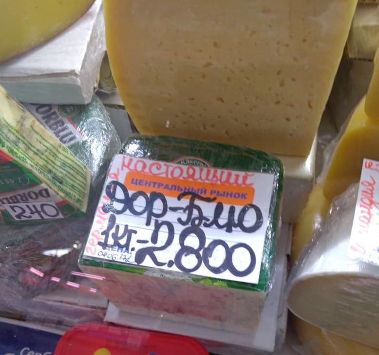 Санкционный сыр изъяли и уничтожили