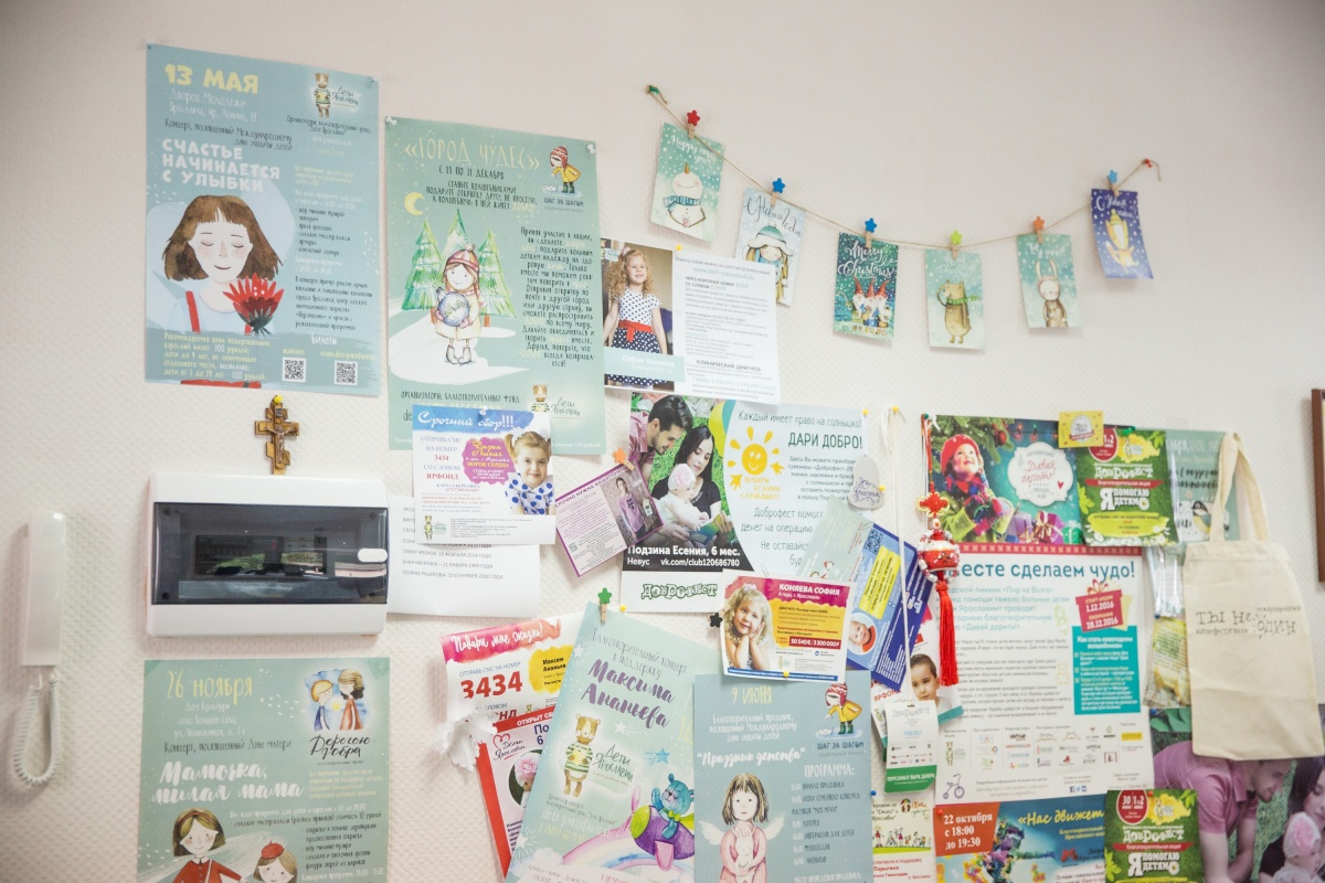 Фонд проводит различные мероприятия, чтобы собрать деньги на лечение детям