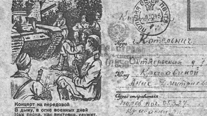 В память о том, кто защищал: письмо погибшего красноармейца-депутата из Башкирии передадут в музей