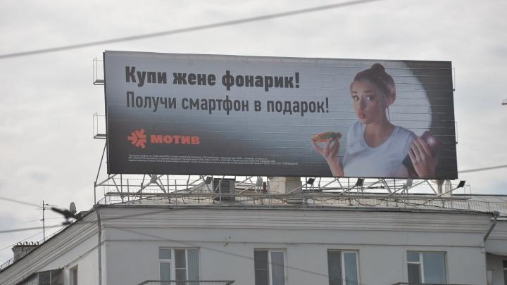 С крыши здания на перекрёстке ключевых улиц Екатеринбурга снимут гигантский щит