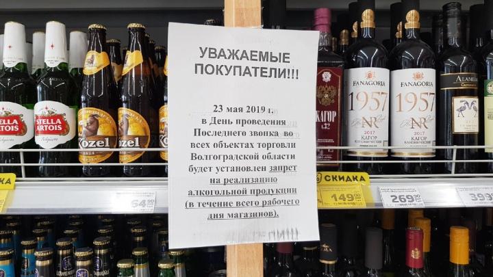С трезвой головой: на последний звонок во всех магазинах Волгограда спрячут спиртное
