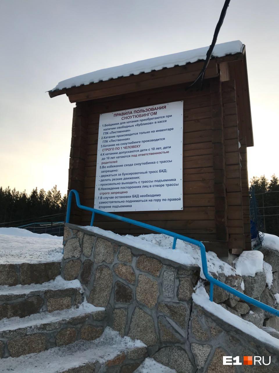 Екатеринбурженка сломала позвоночник, скатившись с горы Лиственной на бублике