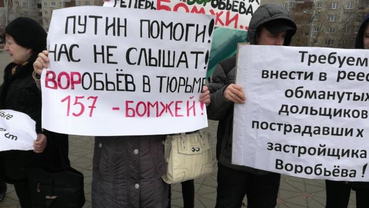 «157 потерпевших — теперь бомжи»: на площади Обороны прошёл пикет обманутых дольщиков