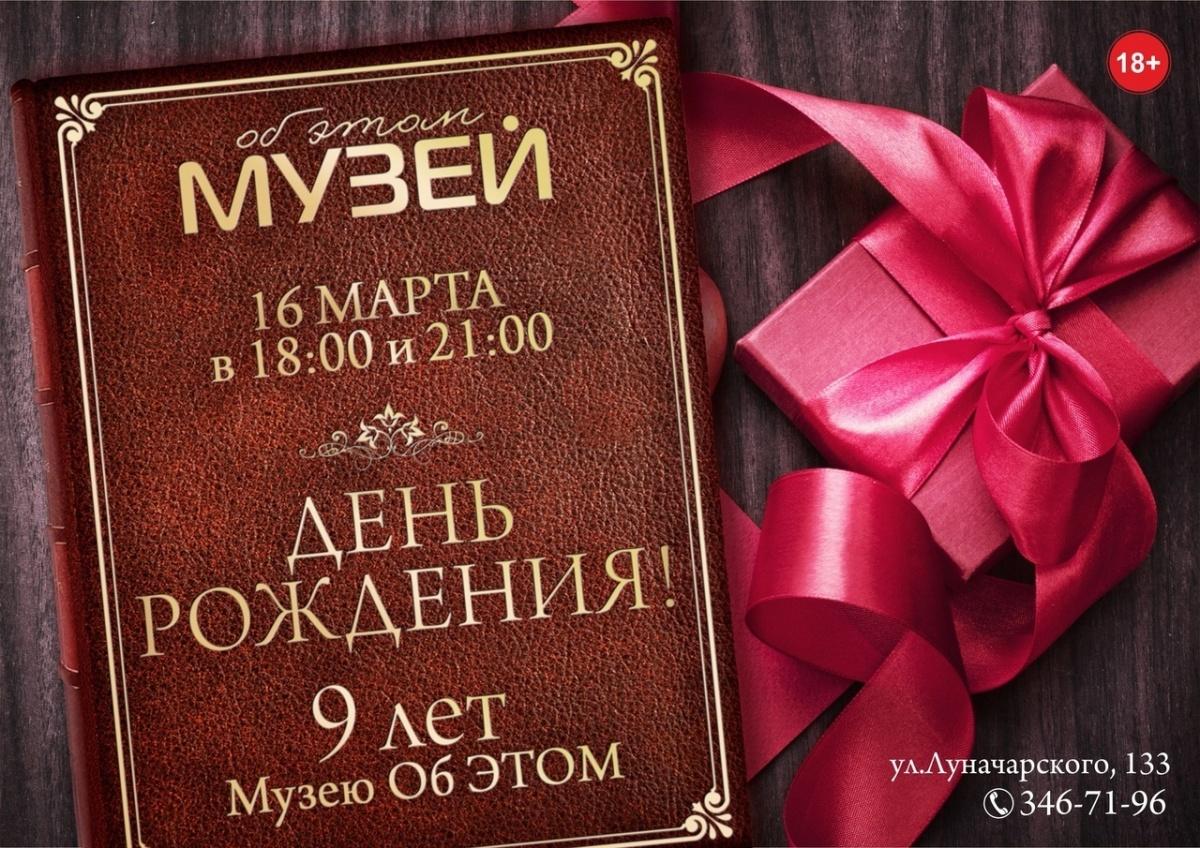 Единственный на Урале музей любви подготовил программу празднования своего дня рождения (18+)