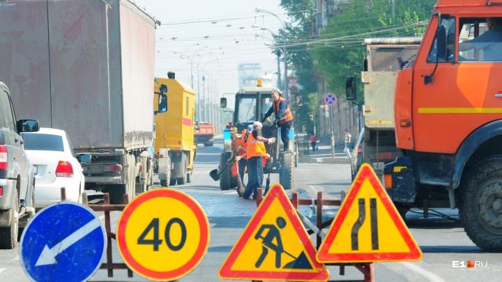 В Екатеринбурге на ремонт закроют две улицы, одну из них на полгода