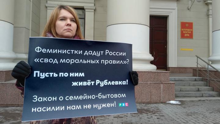 «За ним стоит ЛГБТ-лобби»: в Волгограде общественники осудили законопроект о домашнем насилии