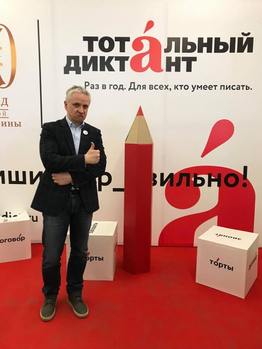 Максим Путинцев тренировался читать тексты перед тем, как участвовать в «Тотальном диктанте»