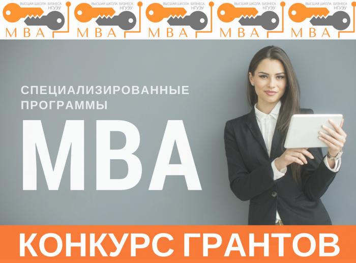 Объявлен конкурс грантов на обучение по программамMBAв Высшей школе бизнеса НГУЭУ